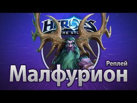 видео: heroes of the storm – Малфурион реплей