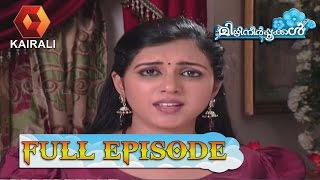 Serial Mizhineerpookkal 08th Sep 2016 Full Episode