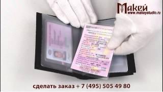 Обложка для документов «Кармен»(Кожаные обложки для документов Вы можете приобрести на нашем сайте www.makeystudio.ru или по адресу Варшавское..., 2014-04-28T07:20:55.000Z)
