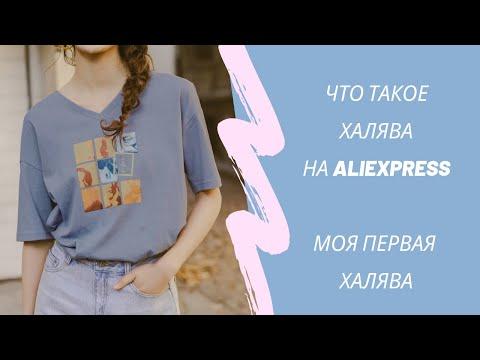 Что такое ХАЛЯВА на Aliexpress / Моя первая ХАЛЯВА / Ожидание и Реальность