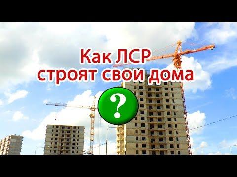 Как ЛСР строят свои дома?