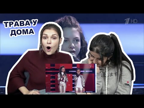 Реакция на Валерия Базыкина и Манижа Аминова«Трава у дома» Голос Дети- 7   MV reaction