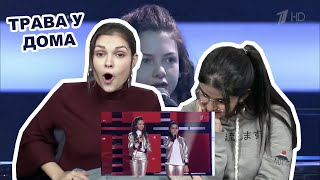 Реакция на Валерия Базыкина и Манижа Аминова«Трава у дома» Голос Дети- 7 | MV reaction