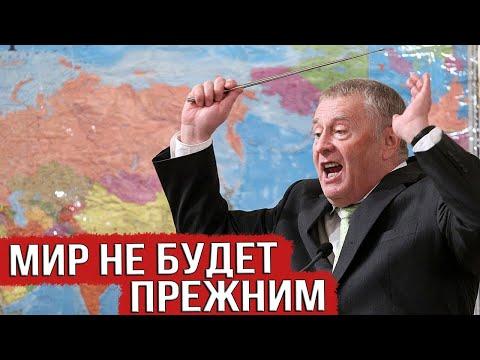 Страшный прогноз Жириновского: Раздел Турции - Европа поможет Армении вернуть западноармянские земли