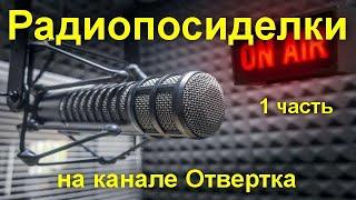Радиопосиделки на канале Отвертка 5 июля  2020  1 часть