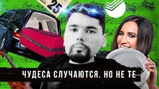 Экономическое чудо России: от Сбербанка до Ольги Бузовой | Сталингулаг