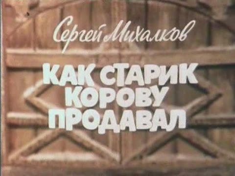 """Сергей Михалков """"Как старик корову продавал"""""""