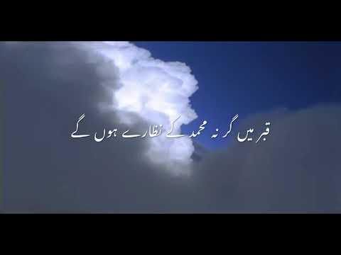 kab gunahon se kinara Complete + Lyrics Owais Raza Qadri