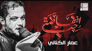 انتفاضة حب | الملا عمار الكناني - إصدار محرم الحرام لسنة 1443 هجرية - 2021 ميلادي