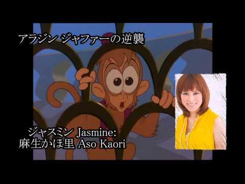 Japanese Voices of Disney Princesses Part 2