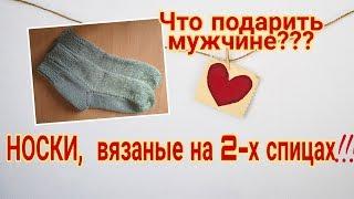 НОСКИ на двух спицах (простой способ) /Мужские носки двумя спицами