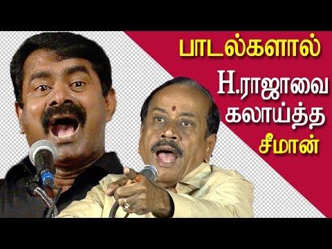 seeman teasing h. raja by songs seeeman speech seeman latest speechtamil news redpix