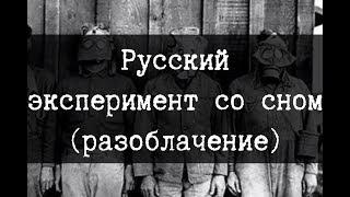 Русский эксперимент со сном - Разоблачение