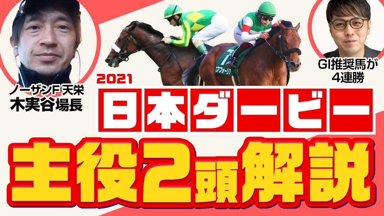 【日本ダービー 2021】エフフォーリア&サトノレイナスで快挙へ!「2強」を送り出すノーザンF天栄・木実谷場長に有力馬について聞いてみた