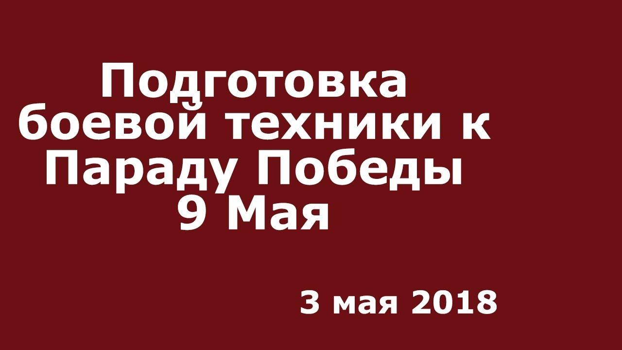 Подготовка военной техники к Параду Победы 9 мая 2018 года