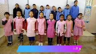 أنشودة الطبيعة - أداء رائع لأطفال السنة الثالثة  -مدرسة مسعودي محمد-