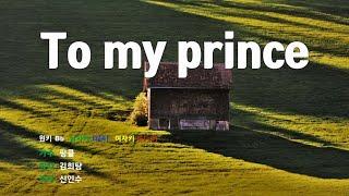 [은성 반주기] To my prince - 핑클
