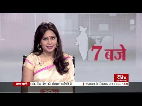 Hindi News Bulletin   हिंदी समाचार बुलेटिन – Mar 20, 2019 (7 pm)