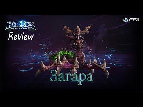 видео: heroes of the storm: Обзор-гайд (94 выпуск) - Загара
