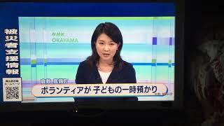 NHK札幌放送局にいる筈の星麻琴アナウンサー!2018年7月16日岡山放送局...
