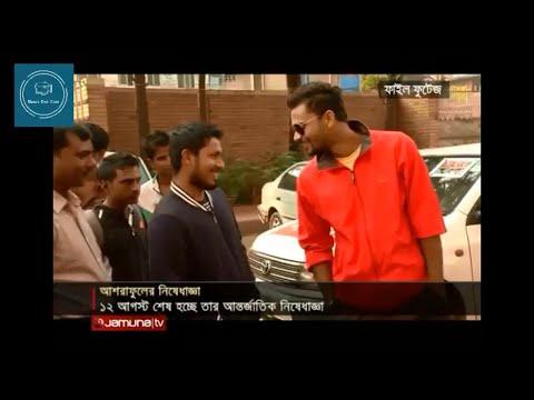 আশরাফুলের নিষেধাজ্ঞা শেষ । ফিরছেন জাতীয় দলে । News Dot Com   bd News   Sports News  