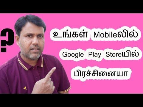 உங்கள் Mobile லில் Google Play Store பிரச்சினையா? How To Fix Google Play Store in Tamil✅✅✅