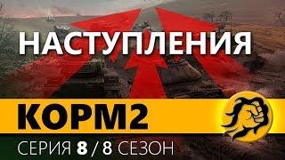КОРМ2 ПРОТИВ ТОП КЛАНОВ. 8 серия. 8 сезон