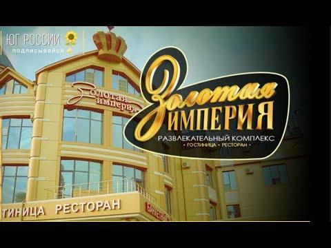 Мини обзор  | 👑 Золотая Империя | Ресторан 🍽 | Гостиница 🏨 | Банкетный зал 👰 | Кальянная 🚬