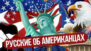 Русские об Американцах / Russians about Americans