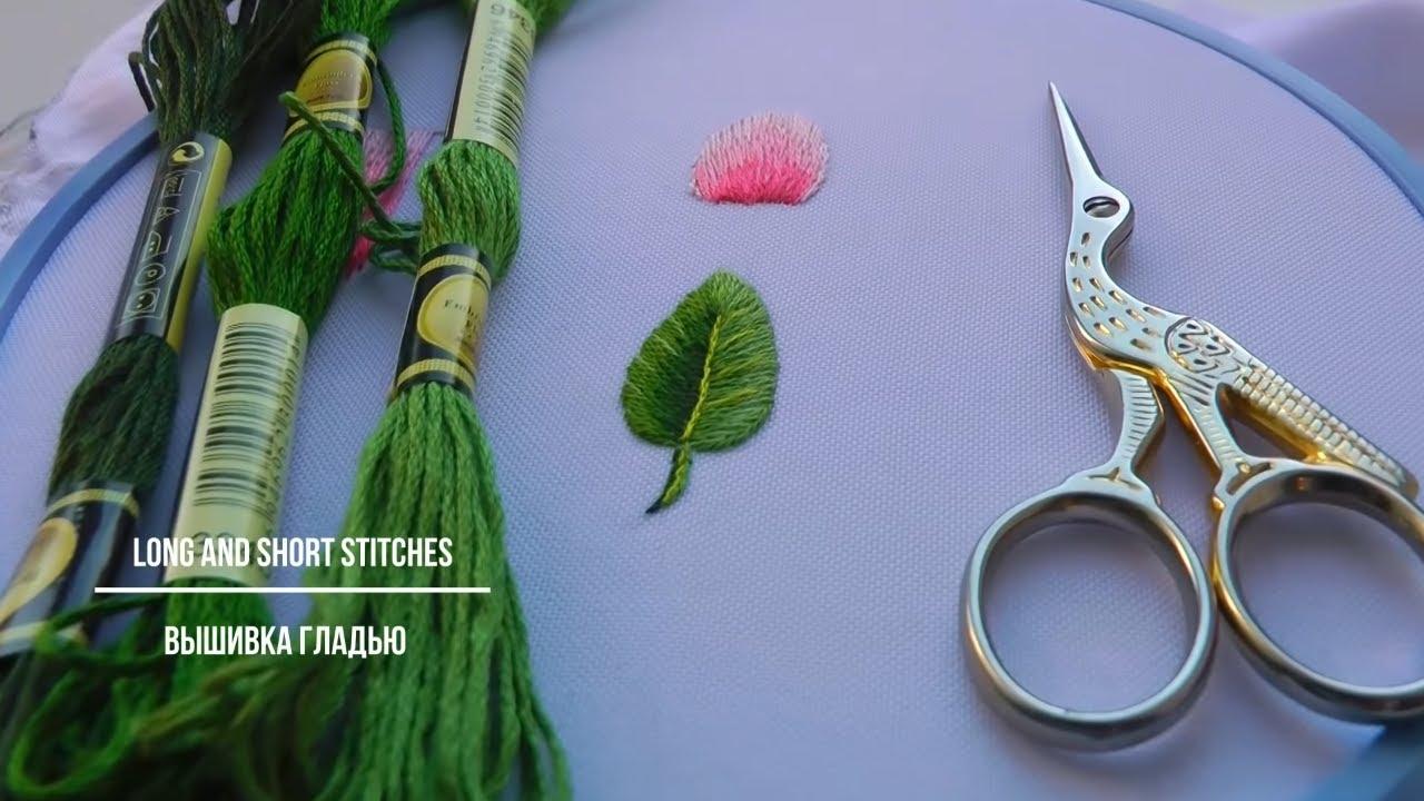 Long and short stitch shading  Leaf | Вышивка гладью | Листочек