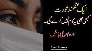Amazing Quotations|  Best Urdu Quotes|Amazing Quotes about life| Sad Hindi quotes|Hindi Quotes|Adeel