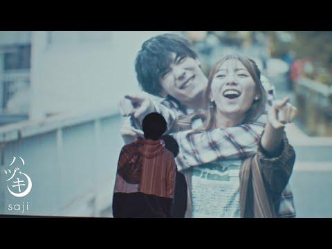 saji - 「ハヅキ」(TVアニメ「SHAMAN KING」第3弾エンディングテーマ)MUSIC VIDEO