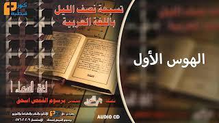 ألبوم لغة السماء 1 | تسبحة نصف الليل باللغة العربية | برسوم القمص اسحق