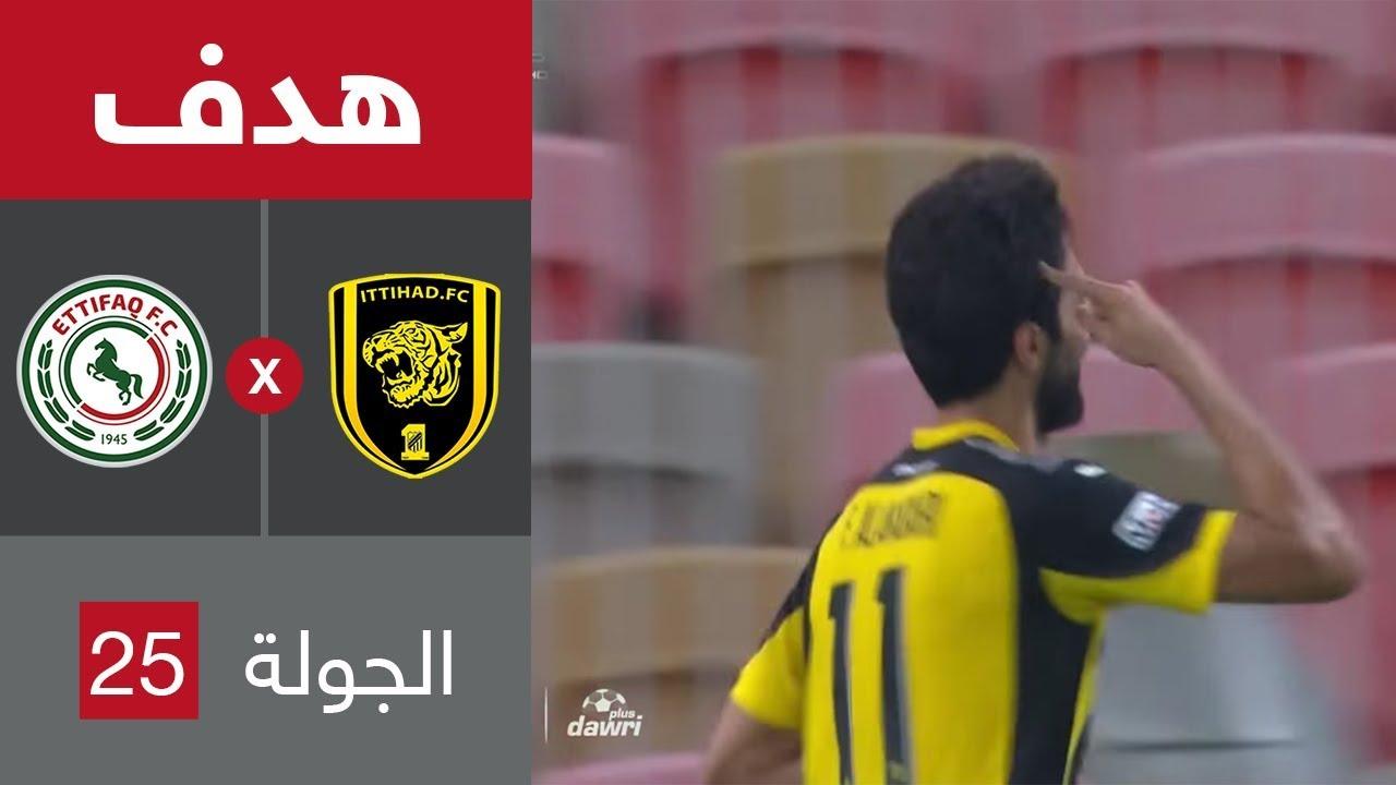 هدف الاتحاد الثاني ضد الاتفاق (فهد الأنصاري) في الجولة 25 ...