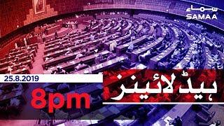 Samaa Headlines - 8PM - 25 August 2019