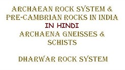 Archaean & Dharwar Rock System (Pre-Cambrian Rocks & Archaean Gneisses/Schists) (In Hindi)