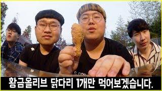 치킨 닭다리 1개만 먹어보겠습니다.(with 자메이카통…
