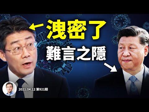 紧急救场!中国CDC主任泄漏国产疫苗保护力低,触发习近平两个隐秘;中国需10亿人以上打疫苗,暗示了什麽?(文昭谈古论今20210412第921期)