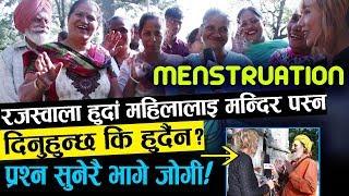 प्रश्न सुनेरै भागे जोगी-रक्तस्राव भएकी महिला मन्दिर पसे के हुन्छ  Menstruation Period  Wow Nepal