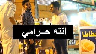 مقلب الحرامي - تحشيش عراقي بشدة 2016 - يوميات واحد عراقي