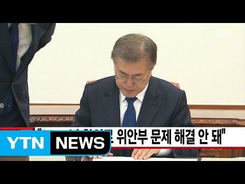"[YTN 실시간뉴스] ""2015년 합의로 위안부 문제 해결 안 돼"" / YTN"