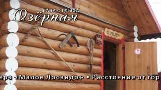 База отдыха «Озерная»(, 2013-05-23T14:34:57.000Z)