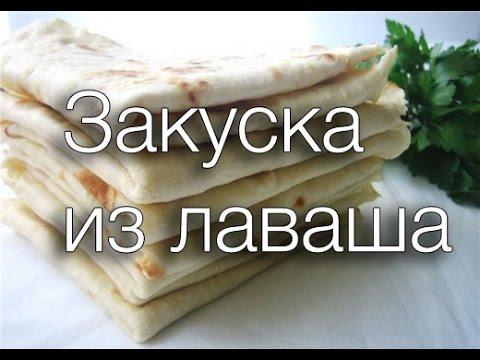 Закуска из лаваша Рецепты SMARTKoK без регистрации и смс