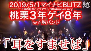 2019年5月1日(水)開催 二丁目の魁カミングアウト 8th Anniversary 「桃...
