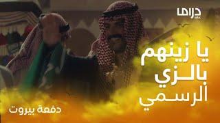مهند الحمدي يرقص باالسيف مرتديا الزي السعودي في #دفعة_بيروت وباقي النجوم بالزي الرسمي لبلادهم