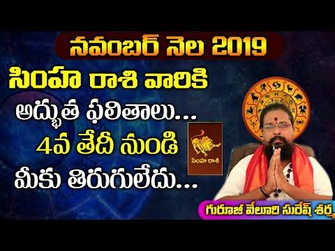 Simha Rasi 2019 November Month Predictions   సింహ రాశి నవంబర్ నెల రాశిఫలాలు   #LeoHoroscope 2019