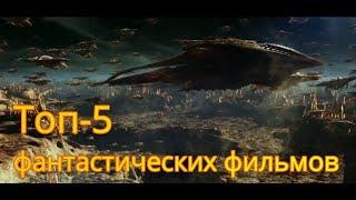 Топ-5 лучших фантастических фильмов