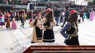 Απόκριες 2020: Παρέλαση Μικρού Καρνάβαλου Παιδικά Χορευτικά Τμήματα στην Κεντρική Πλατεία Κοζάνης