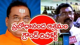Exclusive Ground Report On Prabodhananda Swami Ashram | JC Diwakar Reddy | Anantapur | Mahaa News