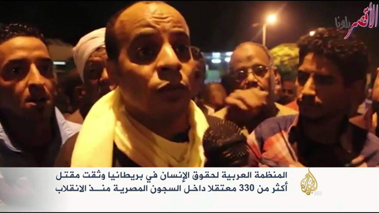 الجزيرة: احتجاجات على موت معتقل داخل سجن مصري